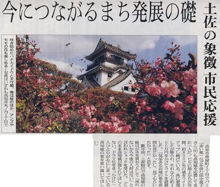 朝日新聞 2006年4月3日(土) 『週間まちぶら』に載りました!