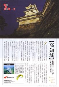 週刊文春・週刊新潮に高知城が掲載されました。