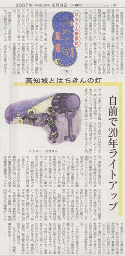 高知新聞 2007年6月19日(火) 朝刊より