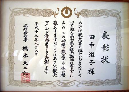 高知県知事からの表彰状