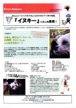 『イヌキー』著者:渡辺瑠璃